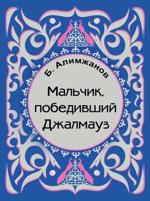 АЛИМЖАНОВ Б. Мальчик, победивший Джалмауз (сборник)
