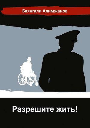 АЛИМЖАНОВ Б. Разрешите жить!