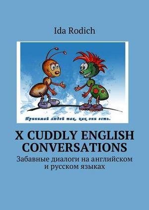 РОДИЧ И. X cuddly English conversations. Забавные диалоги наанглийском ирусском языках