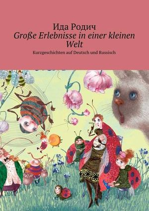РОДИЧ И. Gro?e Erlebnisse in einer kleinen Welt. Kurzgeschichten auf Deutsch und Russisch