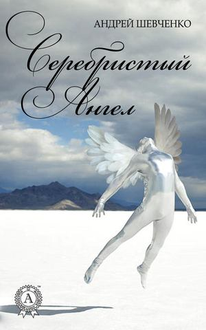 ШЕВЧЕНКО А. Серебристый Ангел