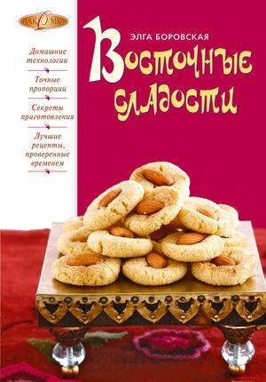 БОРОВСКАЯ Э. Восточные сладости