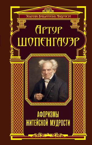 АРТУР Ш. Афоризмы житейской мудрости