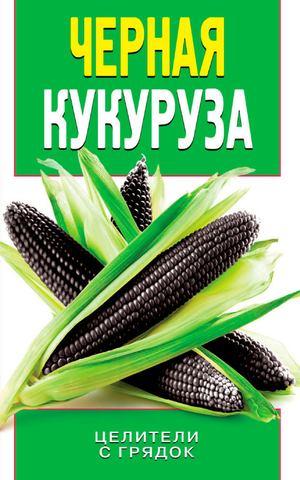 ЯКОВЛЕВА О. Черная кукуруза. Яковлева О.В.