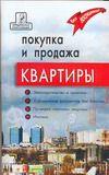 БРУНГИЛЬД А. Покупка и продажа квартиры: законодательство и практика, оформление документов б