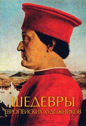 ЧУДОВА А. Шедевры европейских художников