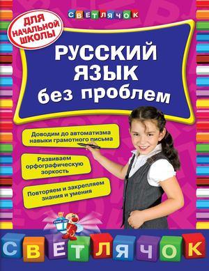 КВАРТНИК Т. Русский язык без проблем: для начальной школы