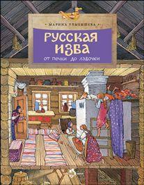 УЛЫБЫШЕВА М. Русская изба