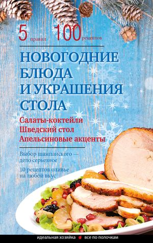 БОРОВСКАЯ Э. Новогодние блюда и украшение стола