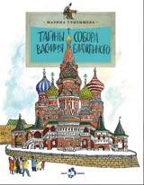 УЛЫБЫШЕВА М. Тайны собора Василия Блаженного