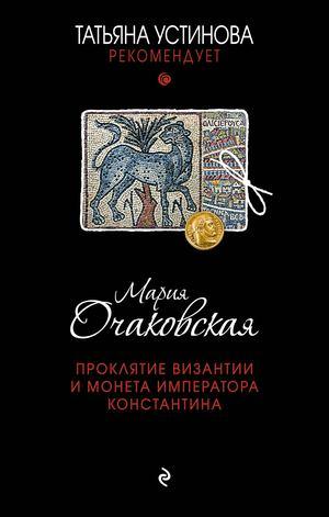 ОЧАКОВСКАЯ М. Проклятие Византии и монета императора Константина