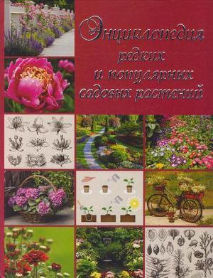 ЯКОВЛЕВА О. Энциклопедия редких и популярных садовых растений