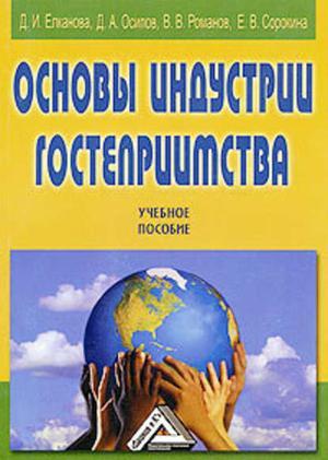 Елканова Д., Осипов Д., РОМАНОВ В., СОРОКИНА Е. Основы индустрии гостеприимства