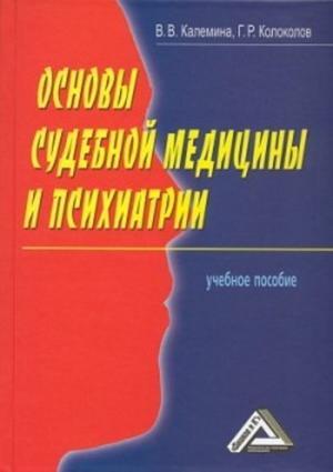 КОЛОКОЛОВ Г., Калемина В. Основы судебной медицины и психиатрии