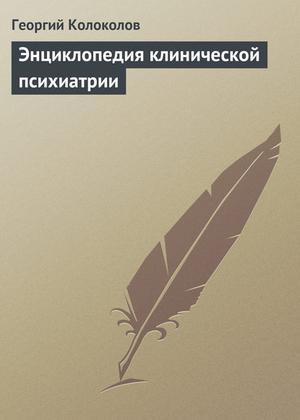 КОЛОКОЛОВ Г. Энциклопедия клинической психиатрии