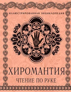 САВОСЬКИН С. Хиромантия: Чтение по руке. Большая иллюстрированная энциклопедия