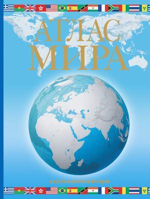 ЮРЬЕВА М. Атлас мира. Обзорно-географический (голуб.)