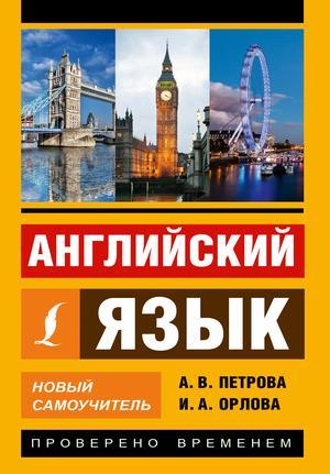 ОРЛОВА И., ПЕТРОВА А. Английский язык. Новый самоучитель