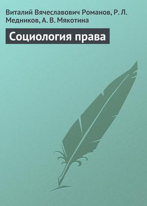 МЯКОТИНА А., Медников Р., РОМАНОВ В. Социология права