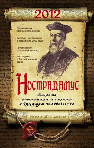 СИМОНОВ В. Нострадамус. Сиксены, альманахи и письма о будущем человечества