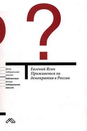 ЯСИН Е. Приживется ли демократия в России
