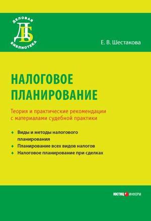 ШЕСТАКОВА Е. Налоговое планирование. Теория и практические рекомендации с материалами судебной практики