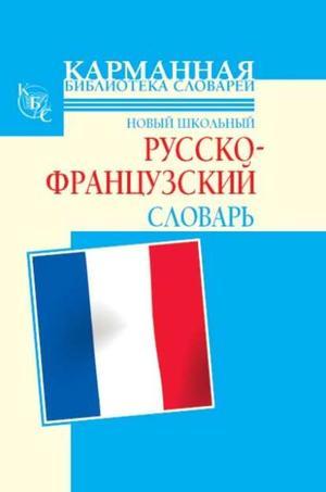 ДАРНО С., ШАЛАЕВА Г., ЭЛОДИ Р. Новый школьный русско-французский словарь