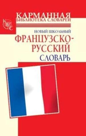 ДАРНО С., ШАЛАЕВА Г., ЭЛОДИ Р. Новый школьный французско-русский словарь