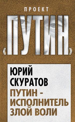 СКУРАТОВ Ю. Путин – исполнитель злой воли