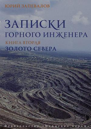 ЗАПЕВАЛОВ Ю. Золото севера