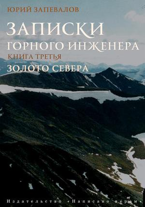 ЗАПЕВАЛОВ Ю. Уральские россыпи