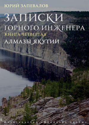 ЗАПЕВАЛОВ Ю. Алмазы Якутии