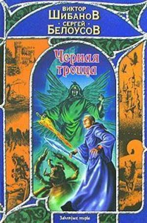 БЕЛОУСОВ С., ШИБАНОВ В. Черная троица
