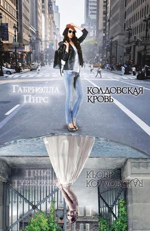 ПИРС Г. Колдовская кровь