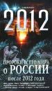 СИМОНОВ В. Пророки всего мира о России после 2012 года