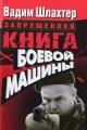 ШЛАХТЕР В. Запрещенная книга боевой машины