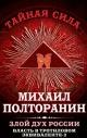 ПОЛТОРАНИН М. Власть в тротиловом эквиваленте - 2. Злой дух России