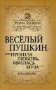 МЯГКОВА Л. Веселый Пушкин, или Прошла любовь, явилась муза…