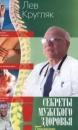 КРУГЛЯК Л. Секреты мужского здоровья. Слабые места сильного пола