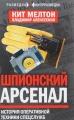 МЕЛТОН К. Шпионский арсенал. История оперативной техники спецслужб