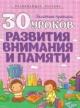АНДРЕЕВА И. 30 уроков развития внимания и памяти