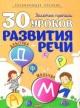 АНДРЕЕВА И. 30 уроков развития речи