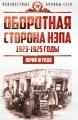 ЖУКОВ Ю. Оборотная сторона НЭПа. 1923-1925 годы. Экономика и политическая борьба в СССР