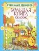 ЦЫФЕРОВ Г. Большая книга сказок