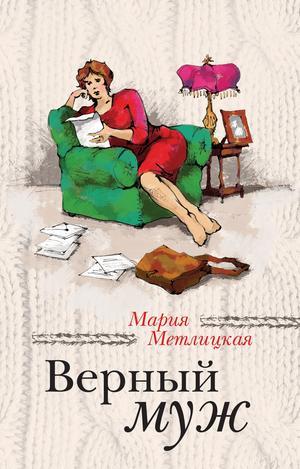 МАРИЯ М. Верный муж