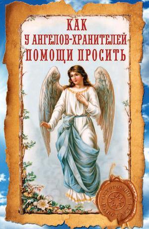 ВОЛКОВА И. Как у ангелов-хранителей помощи просить