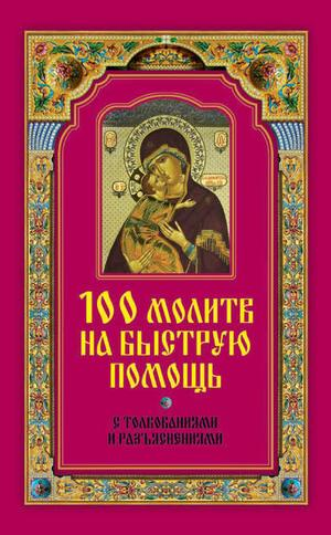 ВОЛКОВА И. 100 молитв на быструю помощь. С толкованиями и разъяснениями
