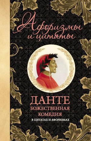 Данте Алигьери eBOOK. Божественная комедия в цитатах и афоризмах