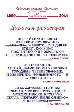КОЛПАКОВ И., Коллектив авторов eBOOK. Дорогая редакция. Подлинная история «Ленты.ру», рассказанная ее создателями