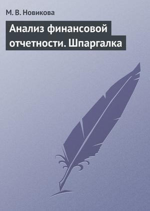 Новикова М. Анализ финансовой отчетности. Шпаргалка